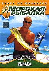 Планета рыбака: Морская рыбалка