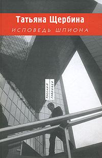 Татьяна Щербина Исповедь шпиона learning journey