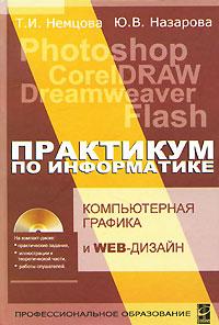 Т. И. Немцова, Ю. В. Назарова Компьютерная графика и Web-дизайн. Практикум по информатике (+ CD-ROM)