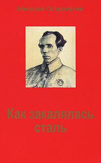 Николай Островский Как закалялась сталь как закалялась сталь