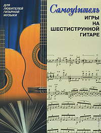 Елена Желнова Самоучитель игры на шестиструнной гитаре самоучитель игры на шестиструнной гитаре cd с видеокурсом