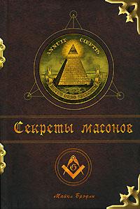 Секреты масонов. Майкл Брэдли