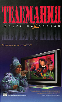 Ольга Маховская Телемания маховская ольга ивановна