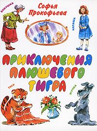 Софья Прокофьева Приключения плюшевого тигра любимая игрушка создателя
