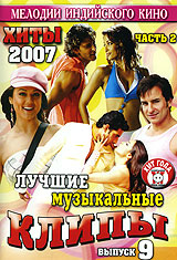 Лучшие музыкальные клипы:  Хиты 2007.  Часть 2.  Выпуск 9 Eros International Ltd.