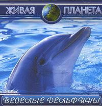 Живая планета. Веселые дельфины