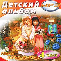 Zakazat.ru Детский альбом (mp3)
