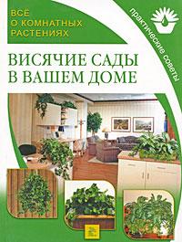 Все о комнатных растениях. Висячие сады в вашем доме как правильно оформить куплю продажу комнаты в ипотеку