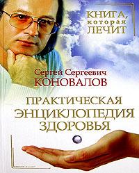 С. C. Коновалов Книга, которая лечит. Практическая энциклопедия здоровья