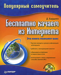 Д. Бардиян Бесплатно качаем из интернета. Популярный самоучитель (+ CD-ROM) качаем из интернета бесплатно