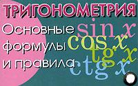 Тригонометрия. Основные формулы и правила (миниатюрное издание)