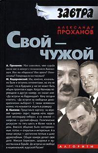 Александр Проханов Свой - чужой