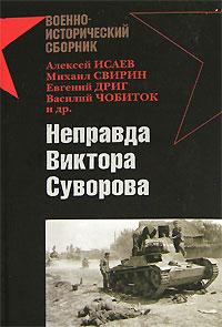 Неправда Виктора Суворова суворов в ледокол кто начал вторую мировую войну