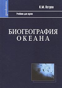 Биогеография океана. К. М. Петров