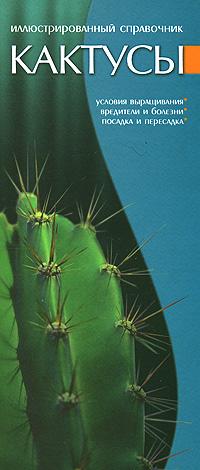 Кактусы кактусы как разводить
