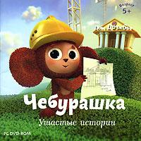 Zakazat.ru Чебурашка: Ушастые истории (DVD-ROM)