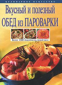 Ирина Михайлова Вкусный и полезный обед из пароварки михайлова и а блюда для понижения уровня сахара