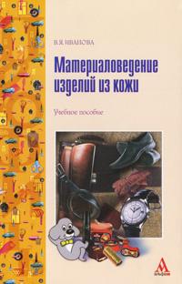 В. Я. Иванова Материаловедение изделий из кожи