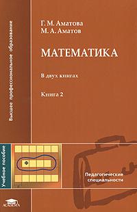 Г. М. Аматова, М. А. Аматов Математика. В 2 книгах. Книга 2