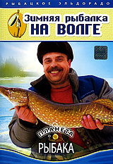 Планета рыбака: Зимняя рыбалка на Волге