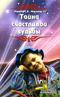 Тайна счастливой судьбы. С. В. Морозов, Л. Г. Морозова