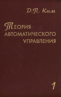 Д. П. Ким Теория автоматического управления. Том 1. Линейные системы