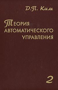 Д. П. Ким Теория автоматического управления. Том 2
