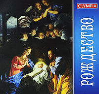 Zakazat.ru: Рождество Христово. Песнопения рождественской службы