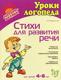 Купить Стихи для развития речи. Для детей 4-6 лет