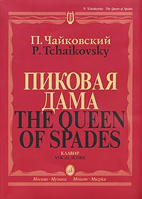 Пиковая дама. Клавир / The Queen of Spades: Vocal Score. П. Чайковский