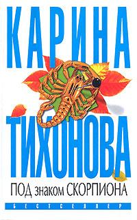Карина Тихонова Под знаком скорпиона