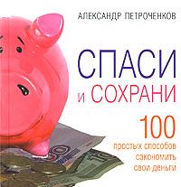 Александр Петроченков Спаси и сохрани
