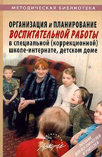 Организация и планирование воспитательной работы в специальной (коррекционной) школе-интернате, детском доме