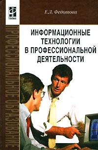 Е. Л. Федотова Информационные технологии в профессиональной деятельности е л федотова информационные технологии и системы