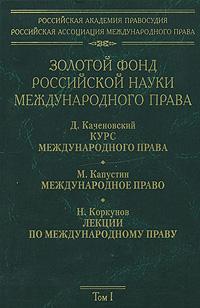 Золотой фонд российской науки международного права. Том 1