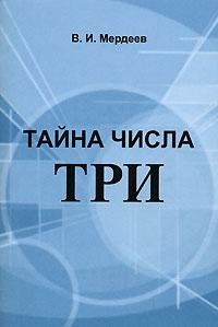 Тайна числа три. В. И. Мердеев