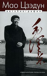 Мао Цзэдун. Автобиография