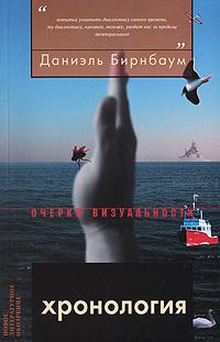 9785867935153 - Даниэль Бирнбаум: Хронология - Книга