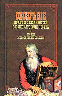 Обозрение прав и обязанностей российского купечества и вообще всего среднего сословия
