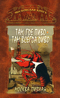 Таисья Федосеева Там, где пиво - всегда Диво китайское пиво в екатеринбурге
