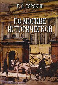 В. В. Сорокин По Москве исторической ваза mughal l 20 х 20 х 30 см