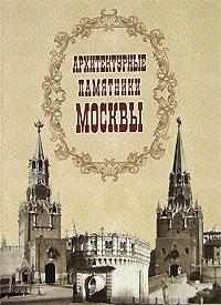 где купить Архитектурные памятники Москвы ISBN: 5-98339-019-8 по лучшей цене