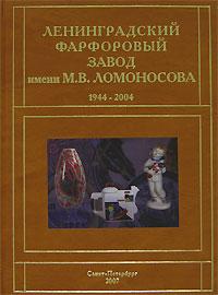 Н. С. Петрова Ленинградский фарфоровый завод имени М. В. Ломоносова. 1944-2004