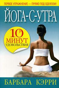 Йога-с-утра. 10 минут удовольствия