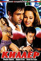 Киллер Vishesh Films