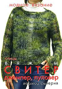 Лариса Семерня Вяжем свитер, джемпер, пуловер. Спицы джемперы maer джемпер