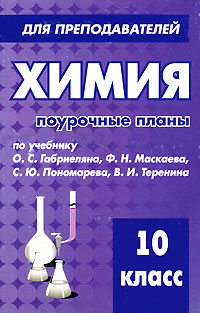 Химия. 10 класс. Поурочные планы