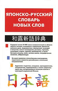 О. Н. Кун, Сэйго Хатояма Японско-русский словарь новых слов