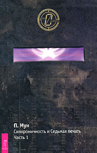 Синхроничность и Седьмая печать. Часть 1. П. Мун