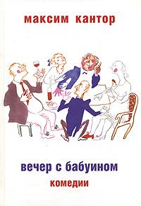 Максим Кантор Вечер с бабуином цена